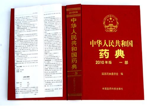 2015年版药典