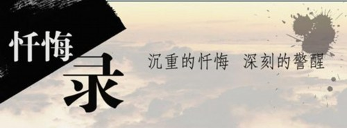 贵州省金沙县人民医院院长贪污受贿的忏悔录