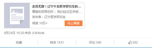 辽宁省三所医学院的800多医学专业硕士没有规培资格