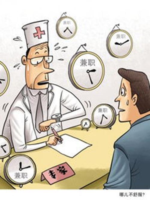 骨感的多点执业:累坏医生