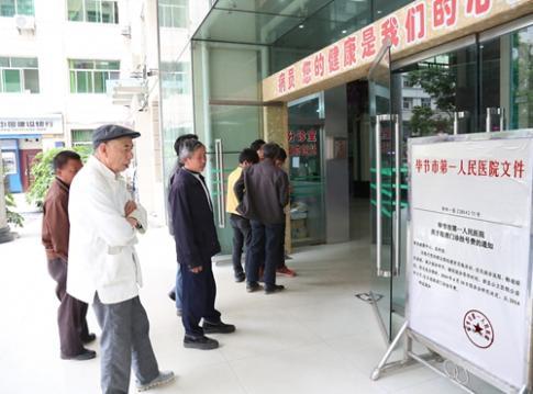 贵州一医院收费人员对缴费者骂脏话