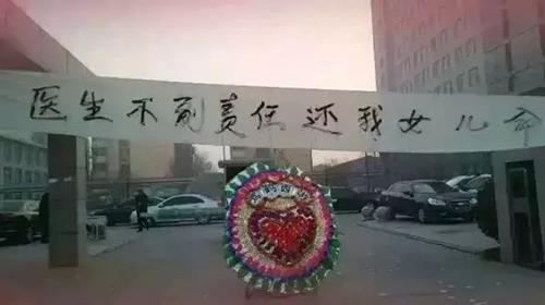 栾城医闹:30余人冲进抢救室 殴打医护人员
