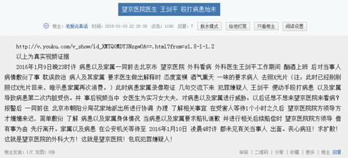 望京医院医生殴打病患官方声明