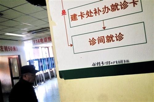北京警方成立专案组抓捕号贩子