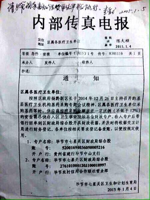 贵州一卫计局发通知索要药品回扣 称防干部受贿