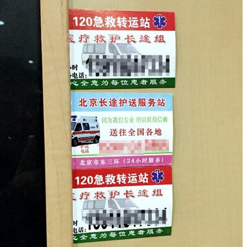 记者暗访北京黑救护车医院揽客