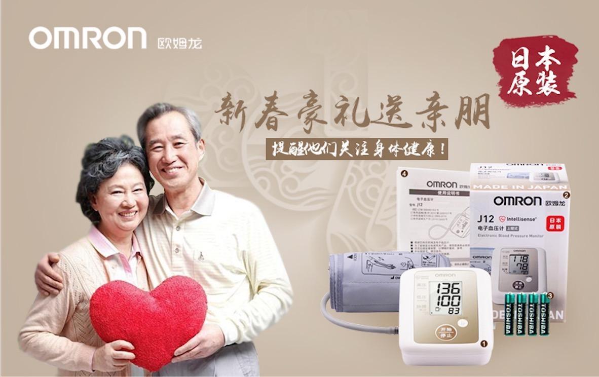 新一代送礼佳品—欧姆龙电子血压计J12