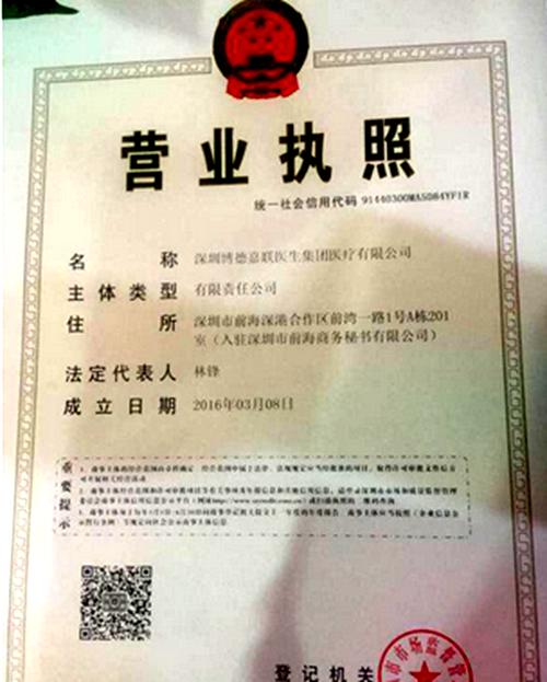中国首张医生集团工商营业执照诞生