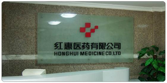 红惠医药有限公司抓住机遇战胜挑战