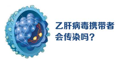 乙肝病毒携带者会传染吗?