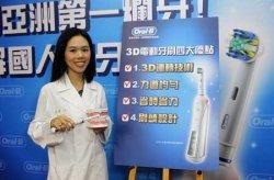 电动牙刷的使用方法