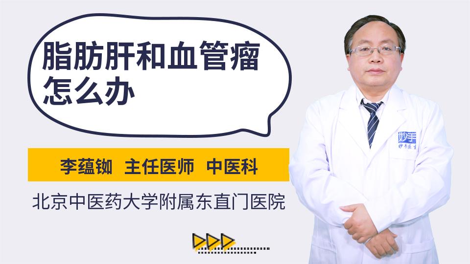 皮下脂肪瘤怎么治疗_脂肪肝和血管瘤怎么办_李蕴铷医生_视频问医生_妙手医生