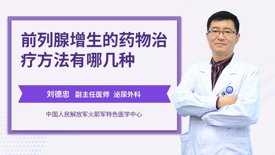 前列腺增大治疗药物_前列腺增生的药物治疗方法有哪几种_刘德忠医生_视频问医生 ...