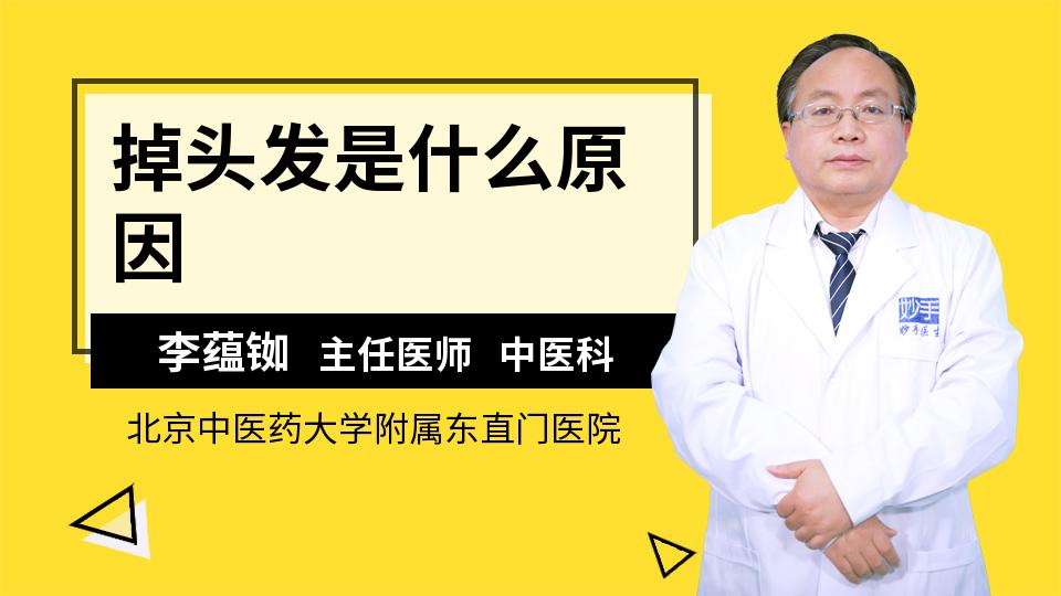 鬼剃头是什么原因_掉头发是什么原因_李蕴铷医生_视频问医生_妙手医生