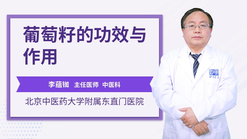 葡萄籽提取物的作用_葡萄籽的功效与作用_李蕴铷医生_视频问医生_妙手医生