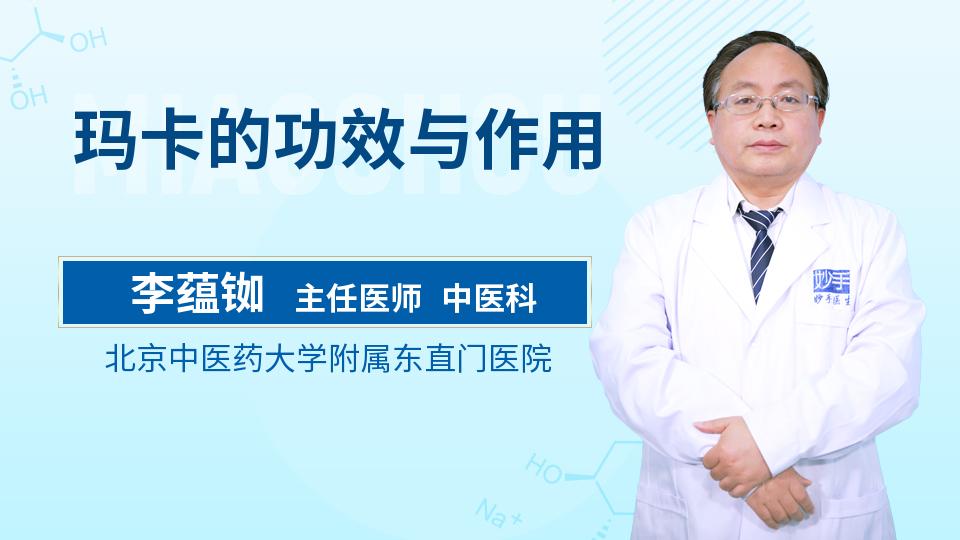 玛卡片的功效与作用_玛卡的功效与作用_李蕴铷医生_视频问医生_妙手医生