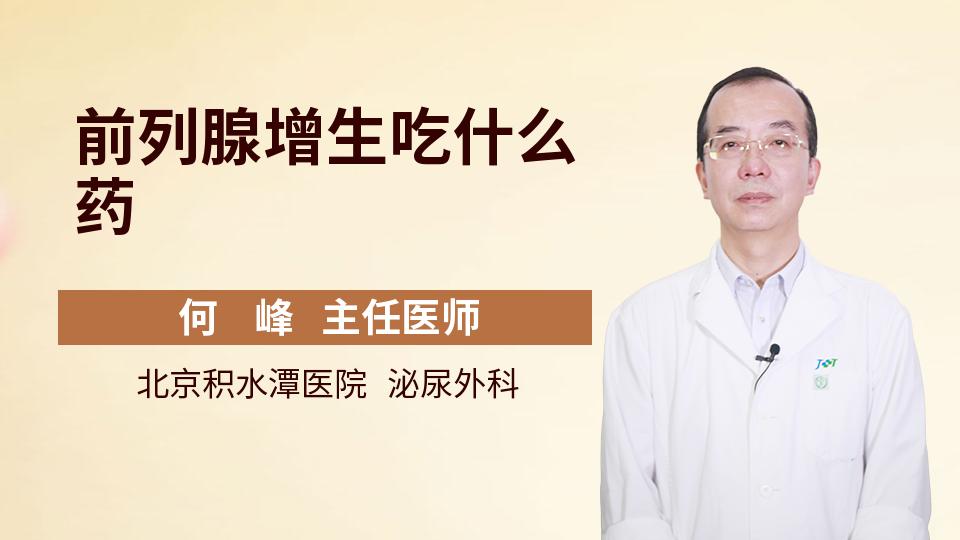 前列腺增大治疗药物_前列腺增生吃什么药_何峰医生_视频问医生_妙手医生
