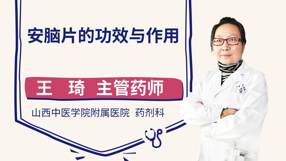 水牛角浓缩粉的功效与作用_安脑片的功效与作用_王琦医生_视频问医生_妙手医生