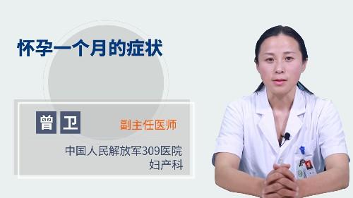 怀孕第一个月症状_怀孕一个月的症状_曾卫医生_视频问医生_妙手医生