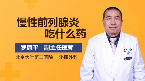 治疗前列腺炎特效药_慢性前列腺炎吃什么药_罗康平医生_视频问医生_妙手医生