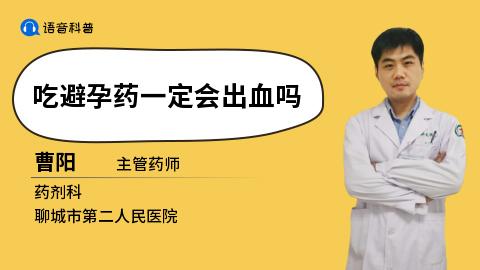 吃避孕药后月经提前_吃避孕药_语音科普_妙手医生