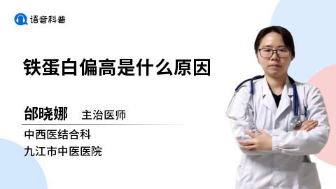 铁蛋白偏高_铁蛋白偏高是什么原因_邰晓娜医生的语音科普_妙手医生