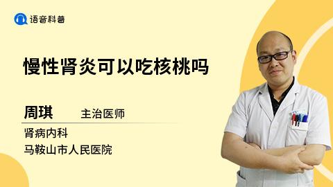 慢性肾炎能不能治好_慢性肾炎_语音科普_妙手医生
